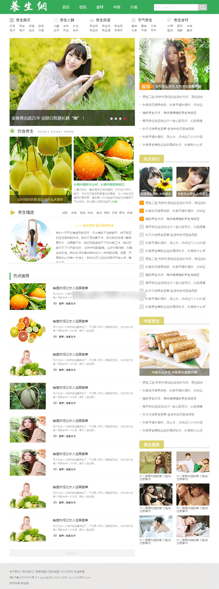 绿色的养生资讯网站模板html源码