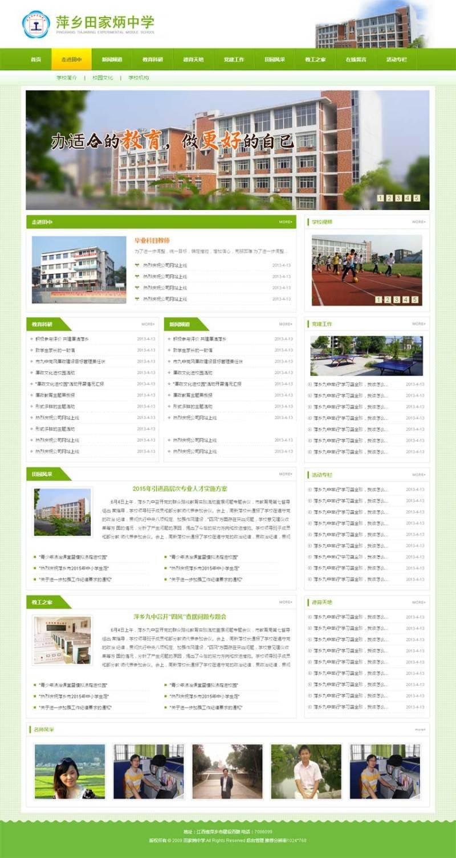 绿色的中学校园资讯网站静态模板