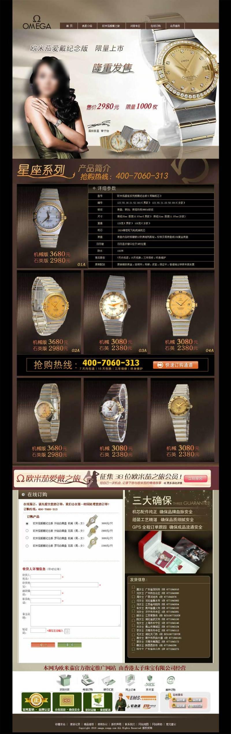 手表专卖店网站静态模板下载