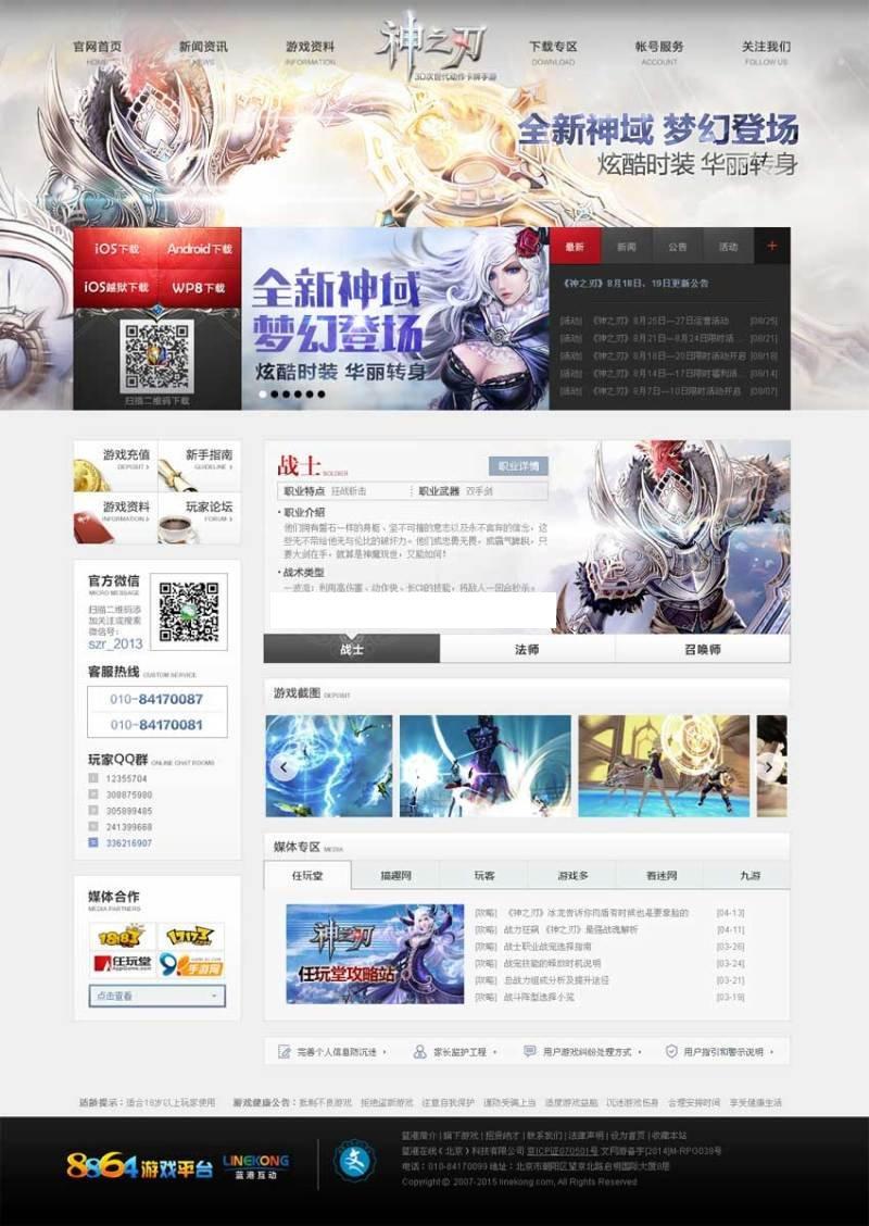 游戏官网网页模板html源码