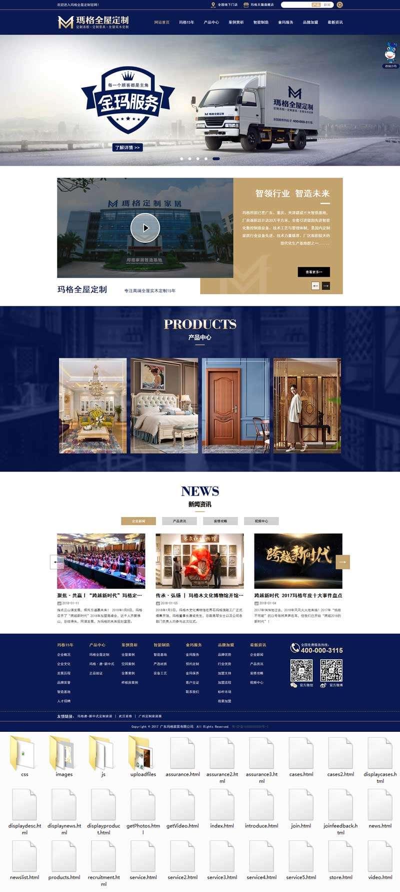 蓝色大气的实木家具定制公司网站模板