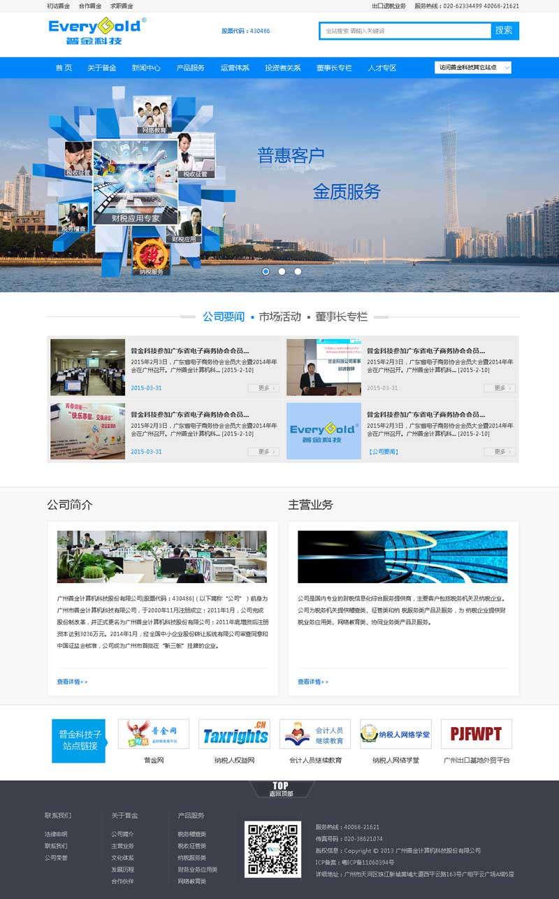 蓝色的财务应用科技公司官方网站模板