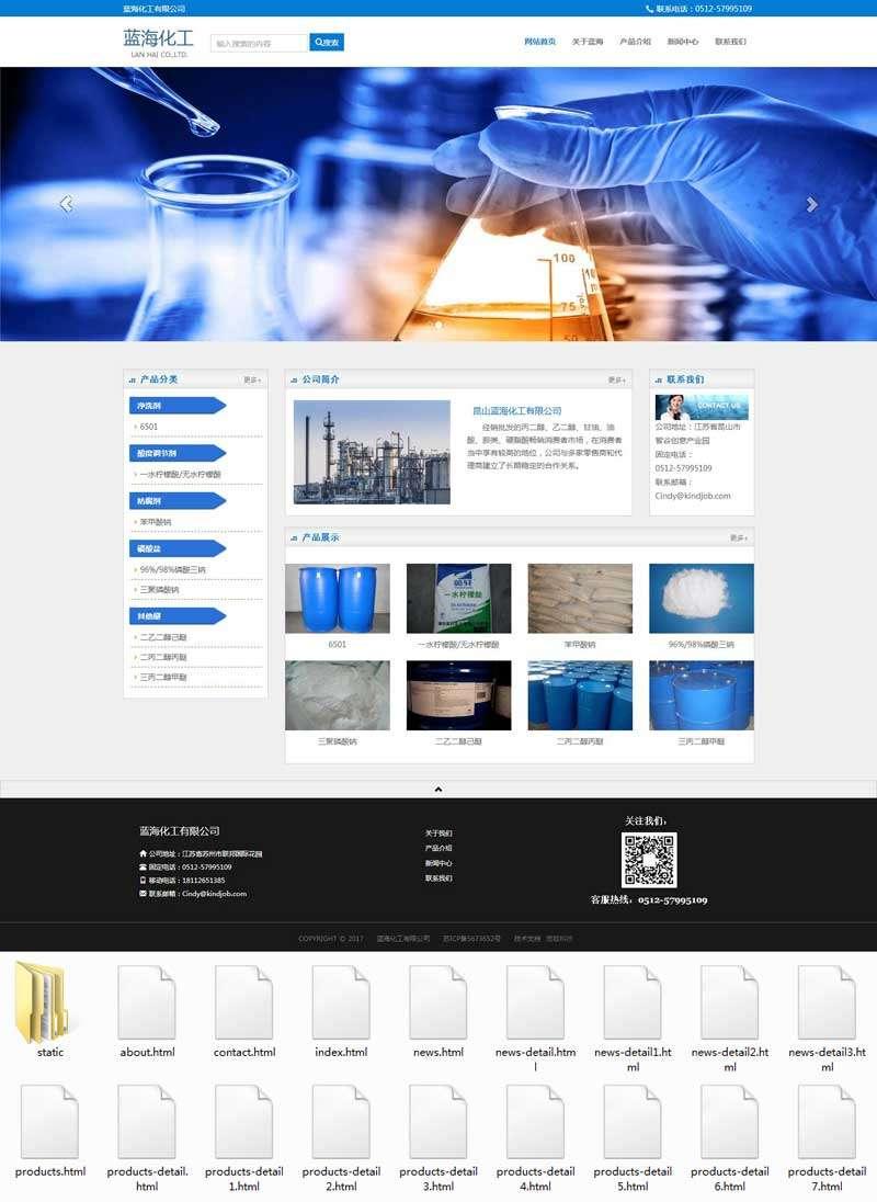 蓝色的化工产品门户网站模板