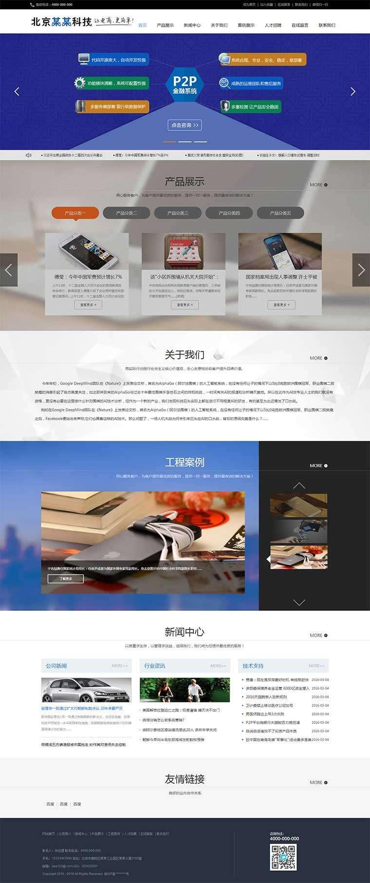 蓝色的互联网电商科技公司网站模板