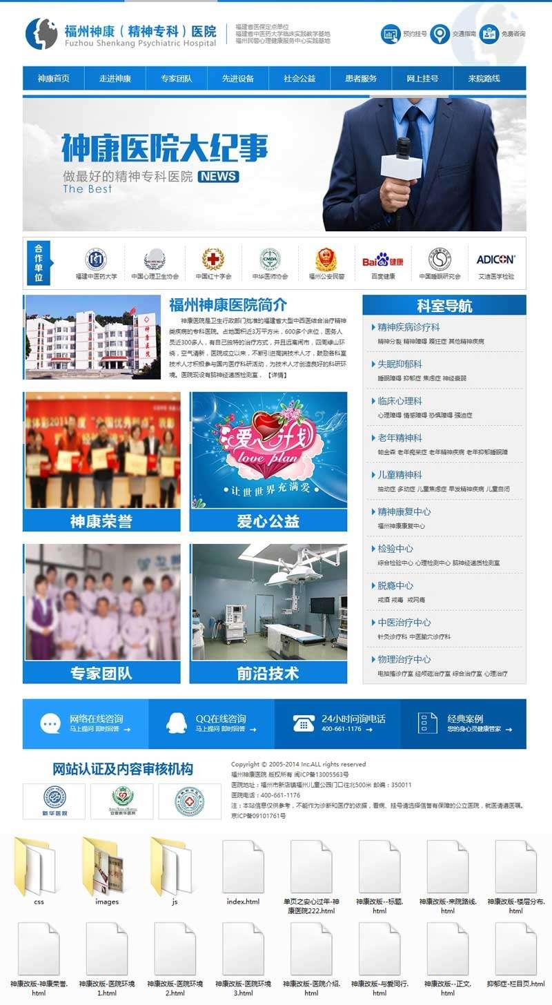 蓝色的精神专科医院网站模板