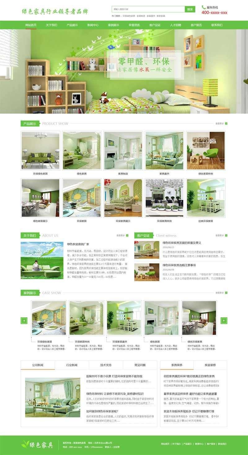 绿色的环保家具生产公司网站模板