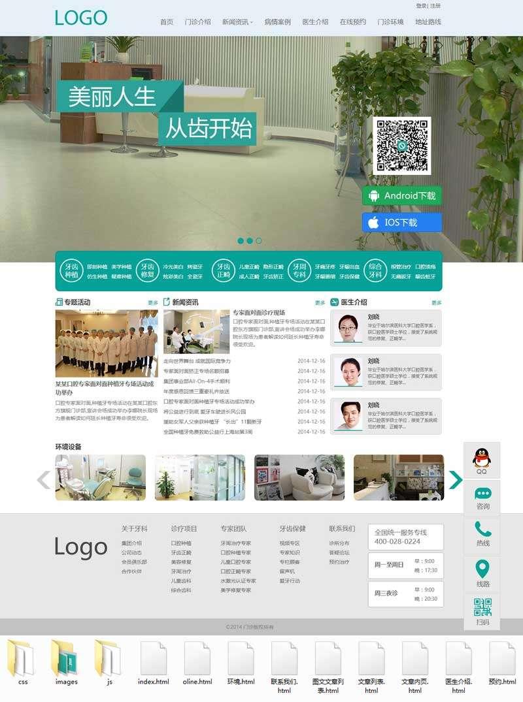 通用的牙科门诊医院网站模板html整站