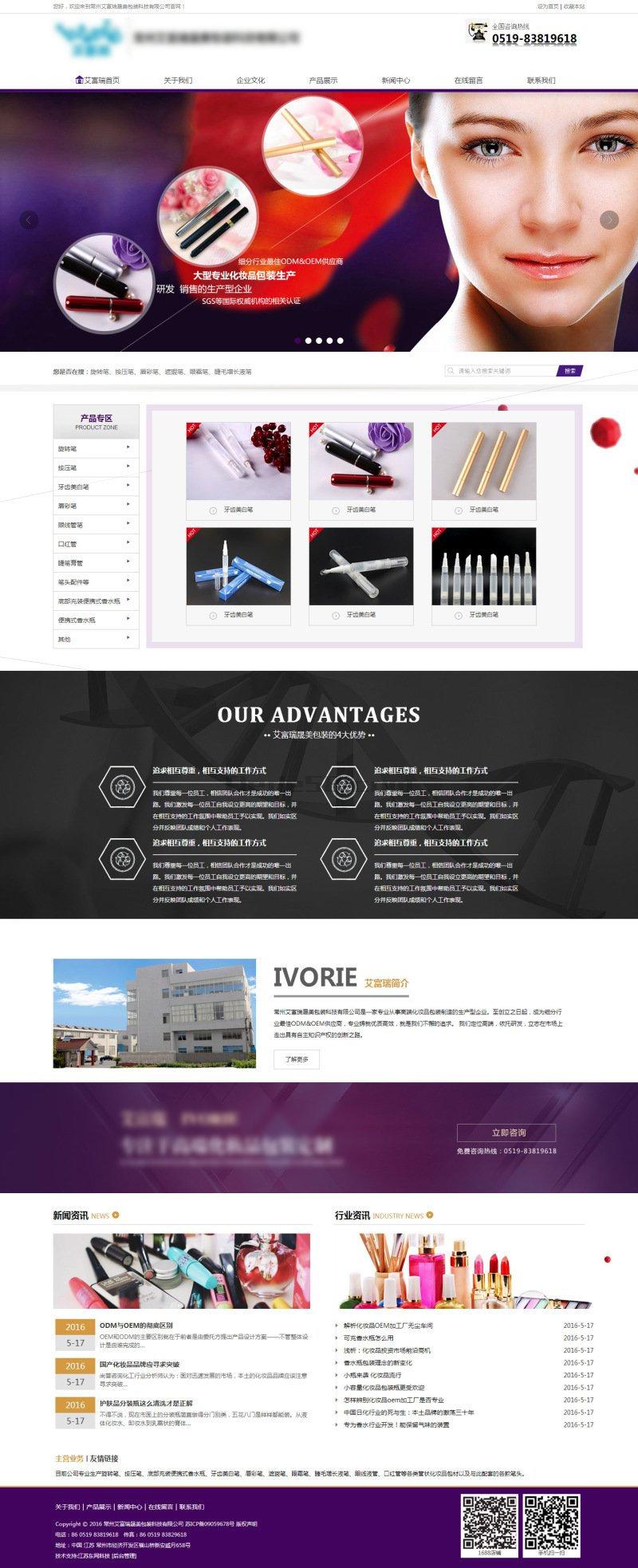 紫色化妆品包装设计公司网站静态模板