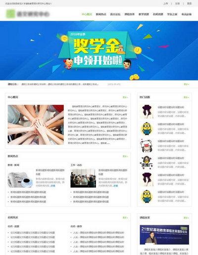 宽屏学校教育类html整站网站模板