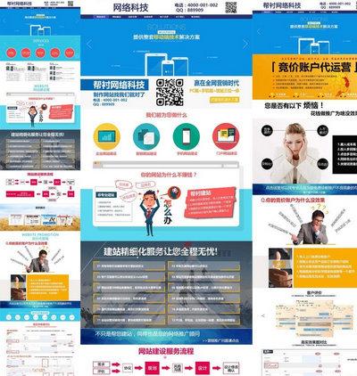 企业竞价网站建设公司html模板下
