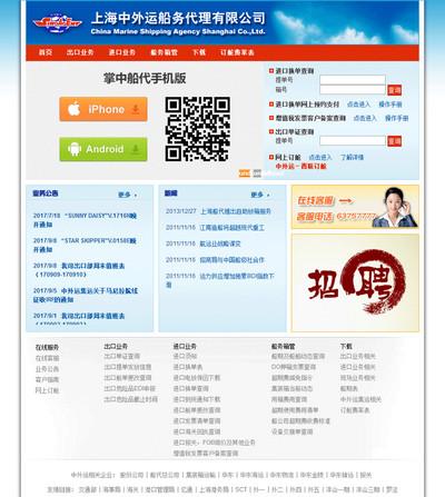 中外运船务代理公司html静态网页