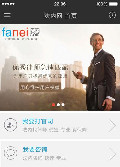 法律律师事务所网站手机html网页