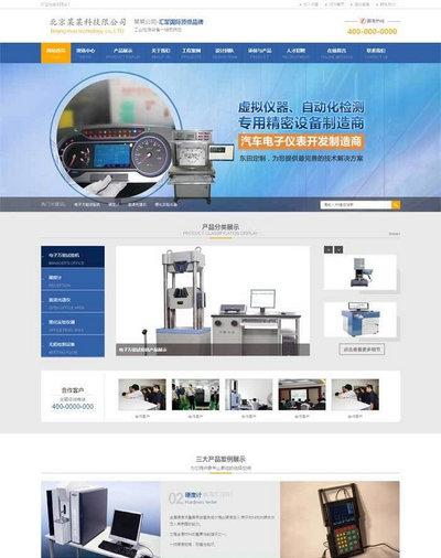 通用营销电子科技设备企业html网