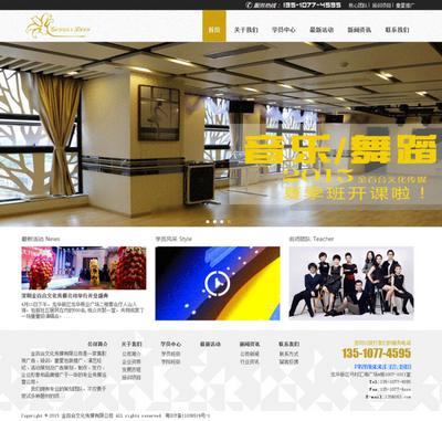 音乐舞蹈学校静态html网页模板下