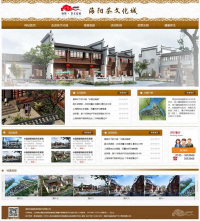 中国风茶文化城房产销售企业HTML整站网页模板