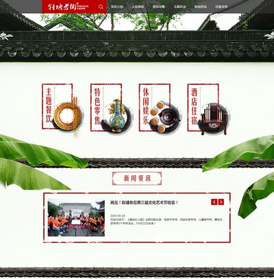 旅游景点入驻招商服务html5网站