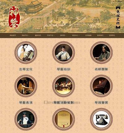 中国古典风格文化传播公司html整