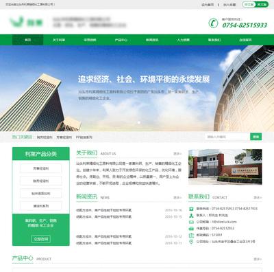 中英文版化工产品企业网站html静
