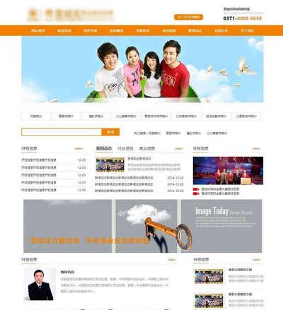 职业技术培训网站html静态模板