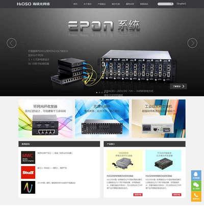 网络工程服务公司html静态网站模