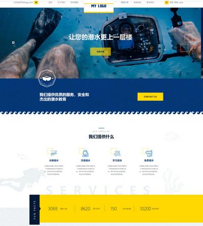 大气潜水俱乐部服务公司织梦网站模板