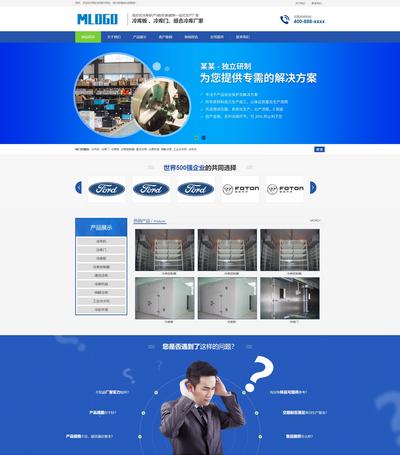 简洁组合冷库生产施工企业织梦模板(带手机端)