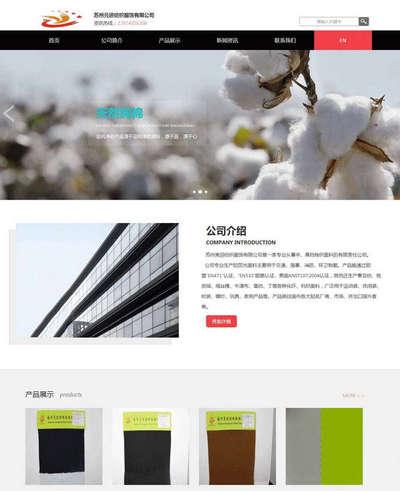 大气纺织服饰服饰公司网站模板