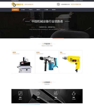 大气机械设备公司html静态网页模板