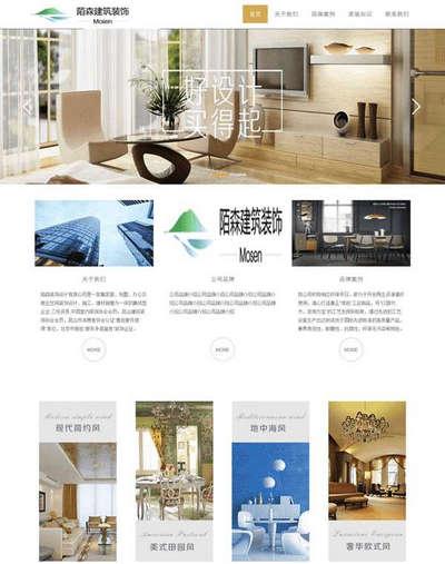 大气建筑装饰设计公司html网页模