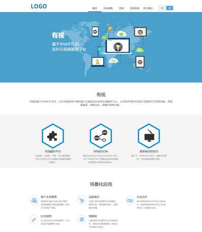 互联网软件服务企业静态页面模板
