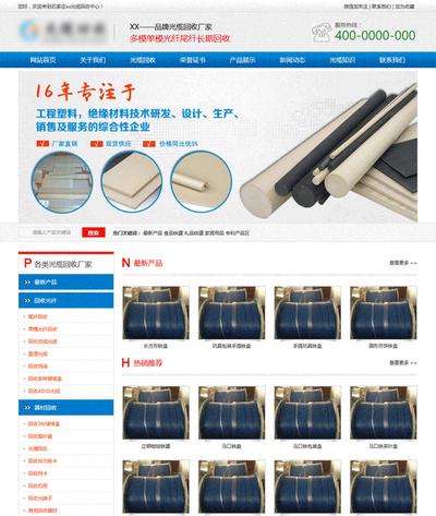 简洁电缆光纤生产销售html静态页