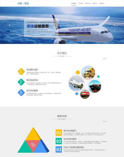 大气通用货运物流服务公司html网