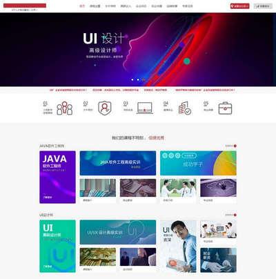 IT网络课程教育培训机构静态html