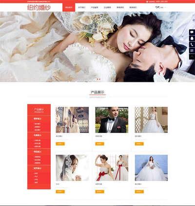响应式婚纱摄影公司静态html网站