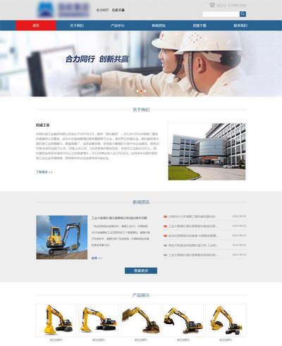 简单机械工业集团公司html静态网站模板