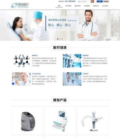 简洁医疗器械研发公司html静态网