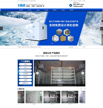 营销型冷库制冷设备工程服务公司织梦模板(带手机端)