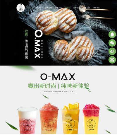 大气甜品奶茶饮料公司html5网站模板