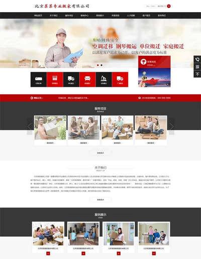 搬家服务公司静态html网站模板