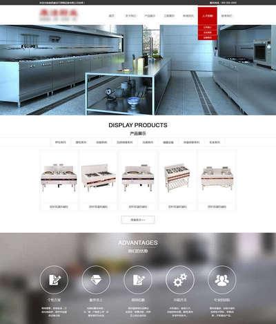 厨房厨卫设备公司静态html网站模板
