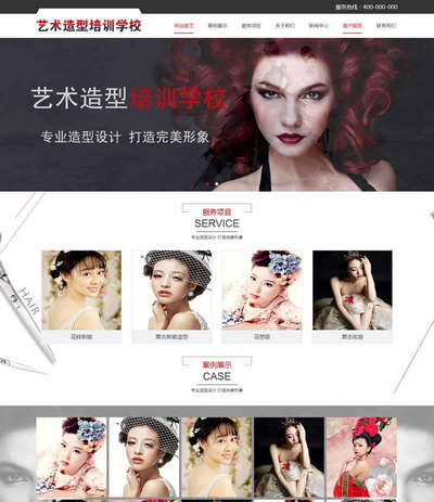 发型彩妆造型培训学校html静态网站模板