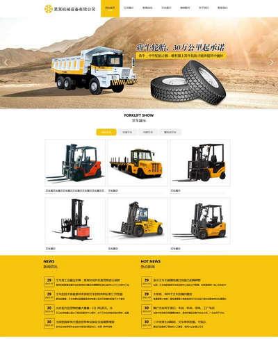 叉车机械设备公司静态html网站模板