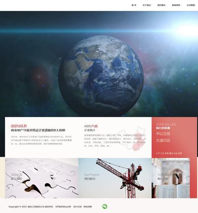 响应式建筑工程集团公司织梦网站模板
