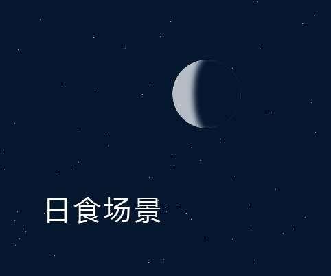 星空下日食场景动画特效