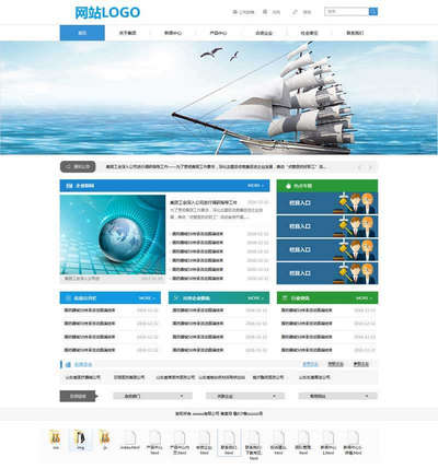 蓝色大气医药器械公司网站静态html模板