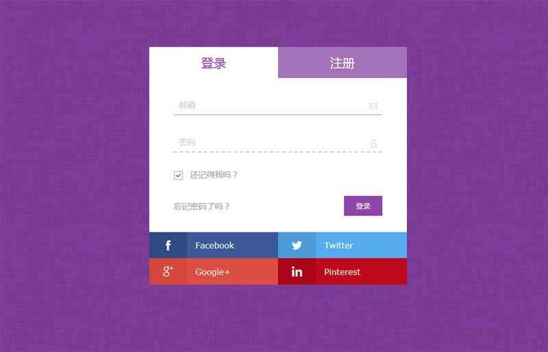 登录注册tab切换页面