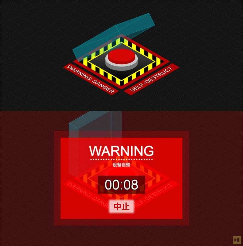 自毁按钮倒计时语音播报特效