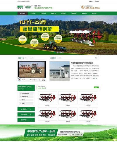 农业产品企业官网静态html模板下载