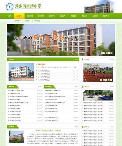 中学校园资讯静态html网站模板