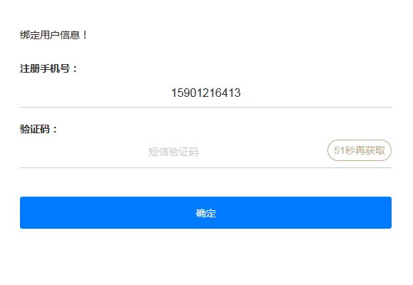 jQuery输入手机号码获取验证码注册表单代码